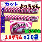YCよっちゃん食品 10グラム  カット よっちゃん イカ 甘辛味 ×20袋 +税 【ma20】【メール便送料無料】