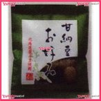 YCx八雲製菓 65Gお好み甘納豆×96個 +税 【xw】【送料無料(沖縄は別途送料)】