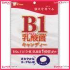 YCxライオン菓子 72G B1乳酸菌キャンディー×18個 +税 【xeco】【エコ配 送料無料 (沖縄 不可)】