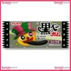 YCx駄菓子 丸川1個黒べ〜ガム×50個 +税 【駄xima】【メール便送料無料】