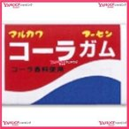 YCx駄菓子 丸川1個コーラガム×55個 +税 【駄xima】【メール便送料無料】