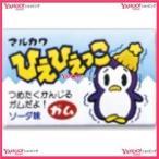 YCx駄菓子 丸川1個ひえひえっこガム×55個 +税 【駄xima】【メール便送料無料】