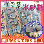 【メール便送料無料】YCメイホウ食品 200グラム【目安として約32個】 甘さスッキリ 個包装氷砂糖×1袋 +税 ma