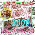 植垣米菓 2000グラム【目安として小袋が約280袋】   個包装 小粒 鴬ボール(うぐいすボール) ミニ ×1袋 +税 【fu】