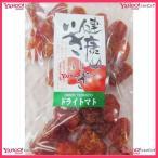 【メール便送料無料】YC今川 140グラム  ドライトマト ×1袋 +税 【ma】