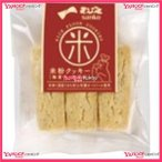 YCxサンコー 6本 米粉クッキー×15個 +税 【x】【送料無料(北海道・沖縄は別途送料)】