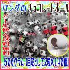 YCおかし企画 OE石井 500グラム【目安として2粒×140個】  パンダのチョコレートボール 【チョコ】×1袋 +税 【ma】【メール便送料無料】