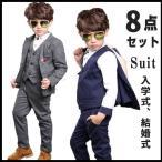 フォーマル 男の子 子供 スーツ 子供服 卒業式 七五三 結婚式 入学式 発表会 男の子用スーツ 3点セット