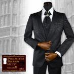 フォーマルスーツ 豹柄 ヒョウ柄 ジャガード 日本製 2ピース ドレススーツ パーティー 結婚式 ウェディング 卒業式 入学式 メンズ(ブラック黒) set1528