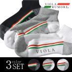 VIOLA ヴィオラ 靴下 ソックス アンクル丈 イタリアンカラー メンズ(ブラック黒ホワイト白グレー灰e) 31214