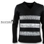 Tシャツ Vネック ボーダー ヘビ柄 蛇柄 スネーク模様 長袖 メンズ(ブラック黒) zkk027ls