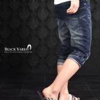 デニム シワ加工 ウォッシュ 7分丈 スリム ジーンズ ハーフパンツ ショートパンツ 膝下 メンズ(ネイビー紺) h141201