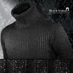 ショッピングタートルネック タートル ラメ ニット ランダムリブ 長袖 タートルネック メンズ(ブラック黒シルバー銀) 163900