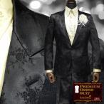 スーツ 花柄 薔薇 光沢サテン ジャガード パーティー衣装 ドレススーツ 2ピース メンズ(ブラック黒) set0831