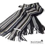 リバーシブルマフラー ストライプ フリンジマフラー メンズ(ブラック黒グレー灰) 001091