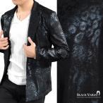 カットジャケット ヒョウ柄 豹 レオパード テーラード 1釦 光沢 日本製 メンズ ストレッチ ジャケット(ブラック黒) 162953