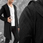 ショッピングカーデ コーディガン ロング ドレープ 細身 長袖 ニット 薄手 ガウン カーディガン ノーボタン フード コート メンズ(ブラック黒) 304933