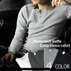 UnitedAthle ユナイテッドアスレ 長袖Tシャツ 5.6オンス ワッフル ヘンリーネック 無地 長袖ロンTシャツ メンズ (ホワイト ブラック グレー) 5489-01 8901