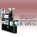 【受注生産】フジローヤルロースター R-105 【5kgタイプ】