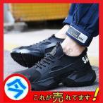 安全靴 スニーカー セーフティーシューズ メンズ レディース 作業靴 軽量 踏み抜き メッシュ 通気 鋼製 先芯