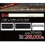 ル・コルビジェセット Dタイプ (LC2/2P+3P LC10/120サイズ)|デザイナーズ|ソファ|テーブル|セット