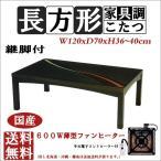 モダンこたつ 長方形 家具調炬燵 おしゃれ テーブル 120 x 70