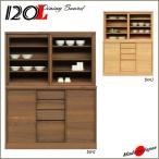 ショッピング棚 食器棚 ロータイプ カップボード キッチンボード 水屋 引き戸 完成品 幅120