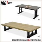座卓 和風 幅180cm ローテーブル ハイテーブル