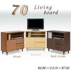 テレビチェスト 70 薄型 ハイテレビボード 国産品 完成品