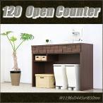 オープンカウンター 120 キッチン収納 キャビネット