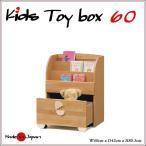 おもちゃ箱 本立て 幅60cm 子供部屋�