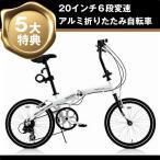 折り畳み自転車 ヴァクセン 20インチアルミ折りたたみ自転車6段変速付 ヴァイス (WACHSEN BA-101 Wei β)  折畳み自転車