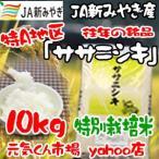 令和元年産 通販 ササニシキ 宮城県産 10Kg 特別栽培米(減農薬・減化学肥料) 特A地区 ささにしき 一等米 精米 送料無料(一部地域を除く)