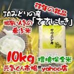 28年産 新米 米 通販 ササニシキ 宮城県産  10Kg 特別栽培米(減農薬・減化学肥料) ささにしき 精米  送料無料(一部地域を除く)