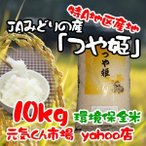 28年産 新米 米 通販 つや姫 宮城県産 10kg 特A地区 特別栽培米(減農薬・減化学肥料) つやひめ 精米 一等米 送料無料(一部地域を除く)