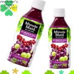 ミニッツメイド カシス グレープ 350ml 48本 (24本×2ケース) フルーツジュース 果汁100%ジュース ペットボトル PET【日本全国送料無料】