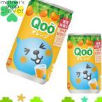 ミニッツメイド Qoo みかん 160ml 30本 (30本×1ケース) ミニ缶 フルーツ 果汁ジュース オレンジ【日本全国送料無料】