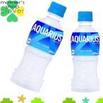 アクエリアス 300ml 24本 (24本×1ケース) PET ペットボトル スポーツドリンク イオン飲料 熱中症対策【国内どこでも送料540円】