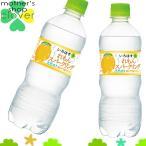 いろはす スパークリング レモン 515ml 24本 (24本×1ケース) れもん ミネラルウォーター 炭酸 ペットボトル PET【条件付日本全国送料無料】