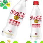 コカコーラプラス 470ml 48本 (24本×2ケース) 特定保健用食品 トクホ PET ペットボトル コカ・コーラ Coca-Cola 安心のメーカー直送  【日本全国送料無料】