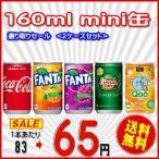 【超お得】送料・税込☆ズバリ1本69円☆