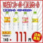 【日本全国送料無料】よりどりセール コカコーラ―社製品  いろはす  (24本×2ケース)