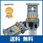 AUXITO T16 LED バックランプ 爆光1300ルーメン キャンセラー内蔵 バックランプ T16 / T15 3020LED10連 12V 無