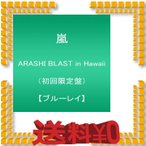 ARASHI BLAST in Hawaii(初回限定盤) [Blu-ray]