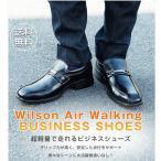 【Wilson】ウィルソン Air Walking エア ウォーキング 超軽量 エアインソール 走れるビジネスシューズ