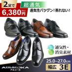 ビジネスシューズ メンズ 革靴 2足選んで5,800円+税 2足セット 福袋 通気性 蒸れない 紳士靴 ARUKOKA