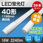 ショッピングLED LED蛍光灯 40形 1200mm 昼白色 36本セット