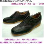 シークレットスニーカー ポイント10倍。997(ブラック) 5cmUP本革レザー 送料無料 靴