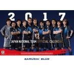 2017 サッカー 日本代表 オフィシャルカレンダー 壁掛けタイプ Jリーグエンタープライズ 2017年
