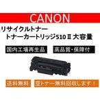 キヤノン Canon トナーカートリッジ510II 大容量 ブラック リサイクルトナーカートリッジ 送料無料